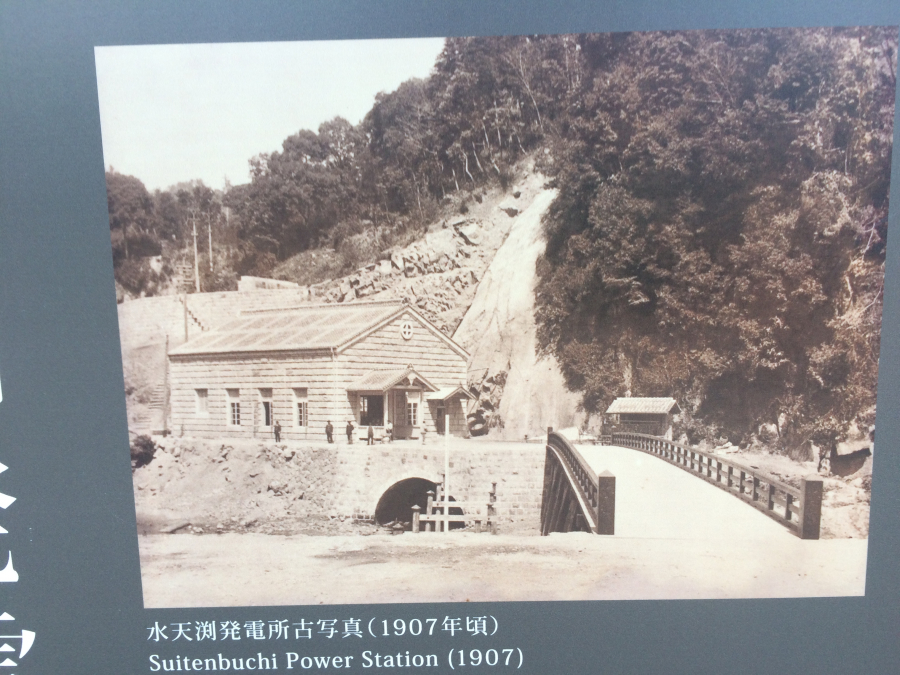 金山採掘のために建てられた水天渕発電所の写真