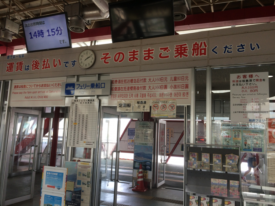 桜島フェリー乗船所のゲート