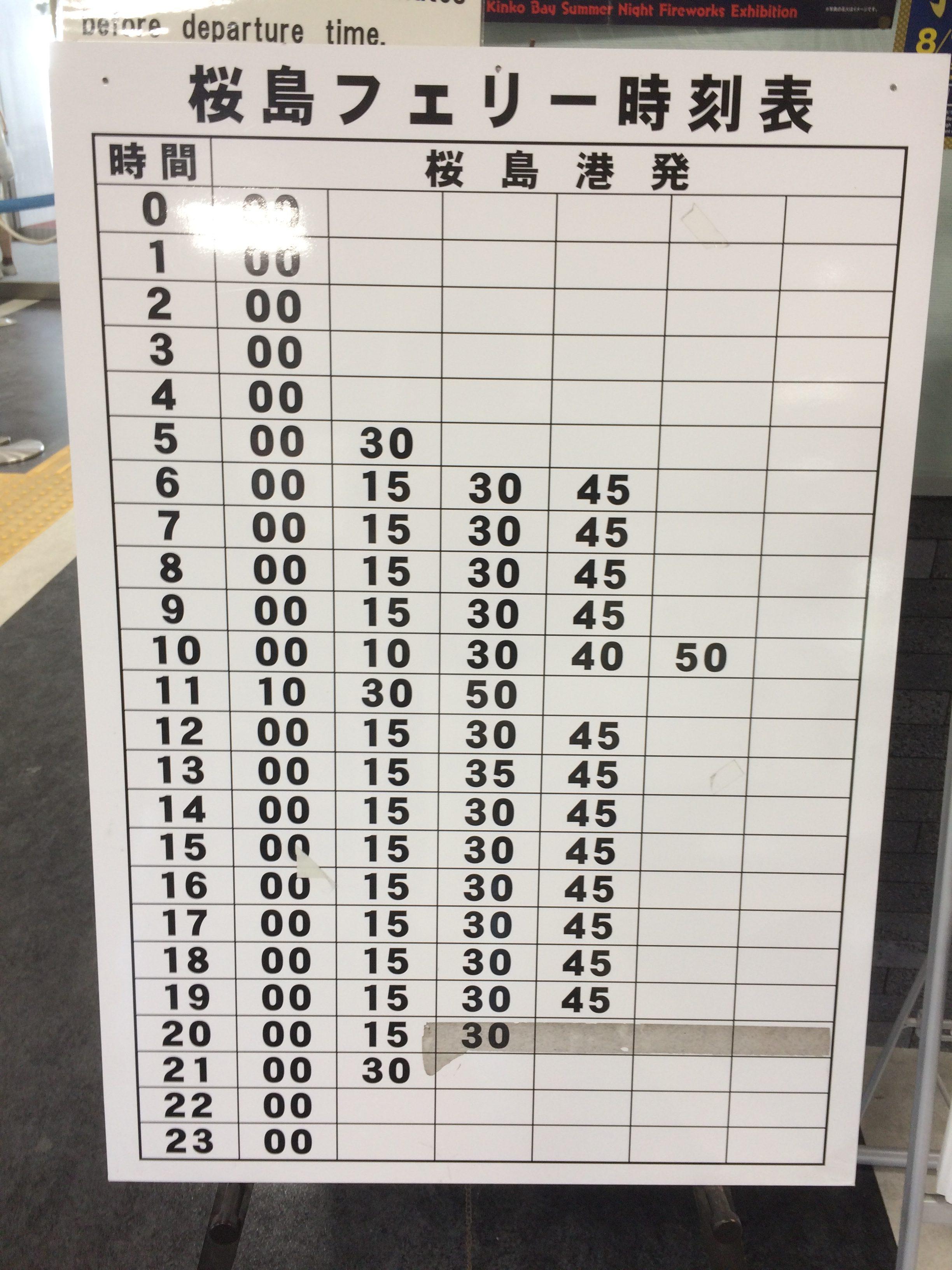 桜島港フェリーターミナルに掲示されている桜島フェリー時刻表