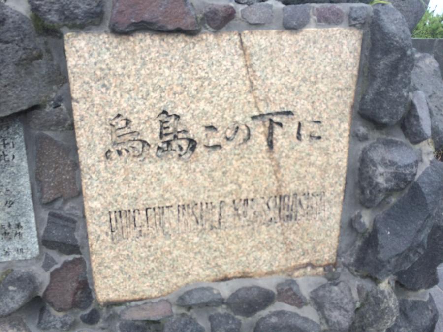 烏島展望所にある記念碑「烏島この下に」