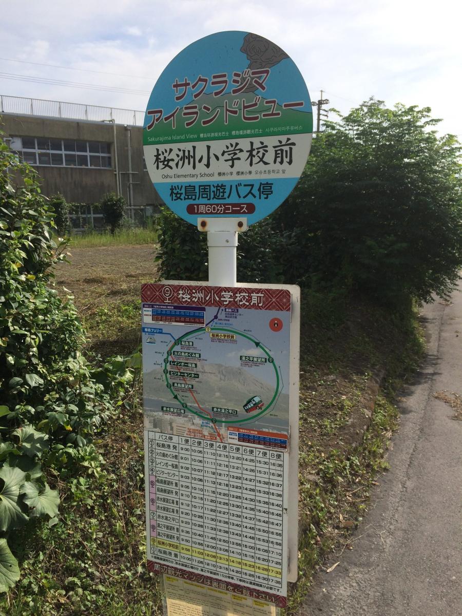 サクラジマアイランドビューのバス停「桜州小学校前」