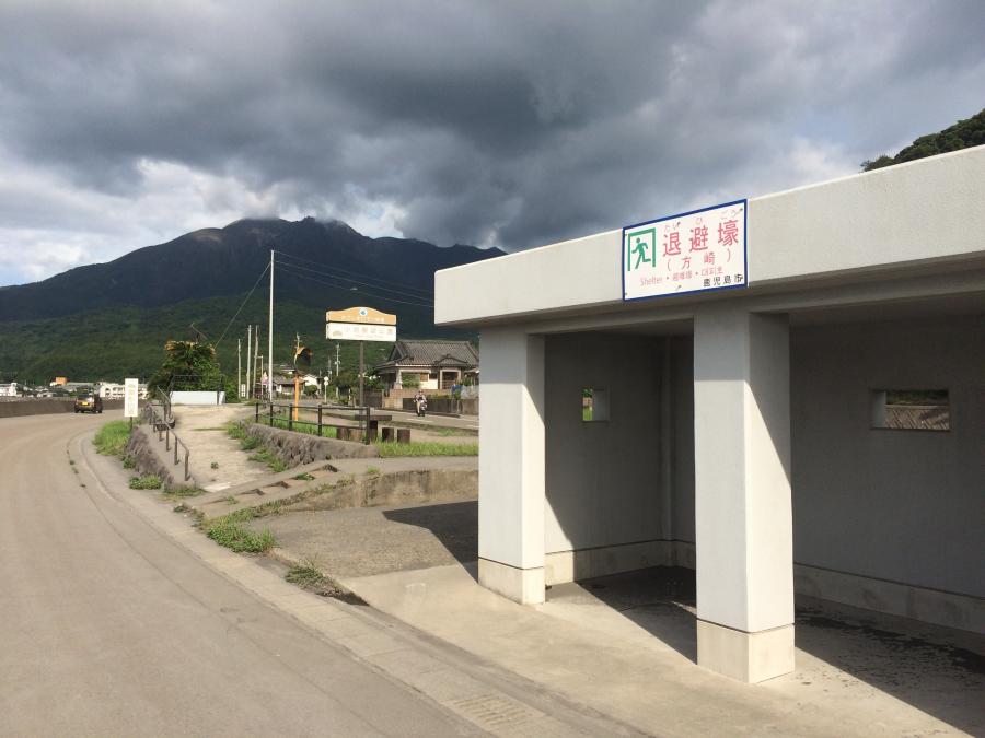 噴火に備えた退避壕と、その後ろに聳え立つ桜島の火山