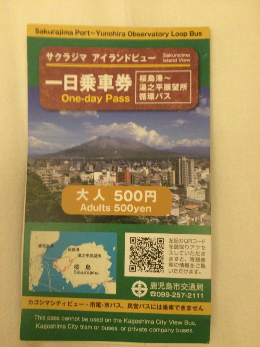 桜島のバス「サクラジマ アイランドビュー」の一日乗車券