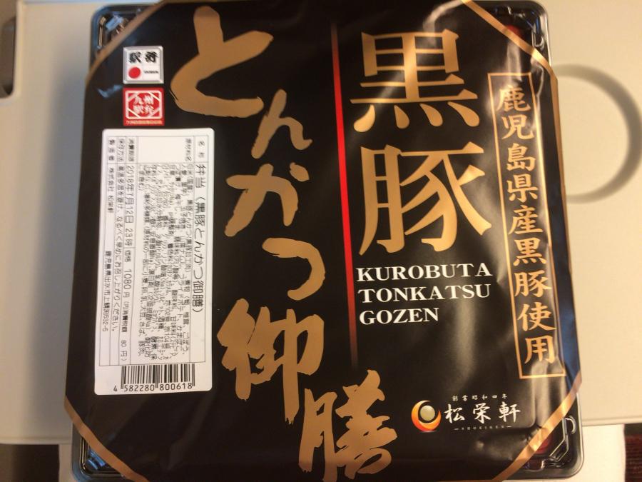 鹿児島中央駅で購入した駅弁「黒豚とんかつ御膳」のパッケージ