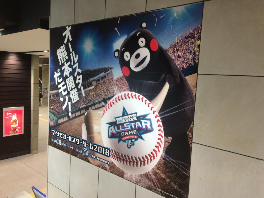 熊本駅ホーム貼ってある熊本開催オールスターのポスター