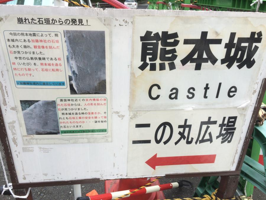 熊本城が近くで見られる「二の丸広場」への案内板