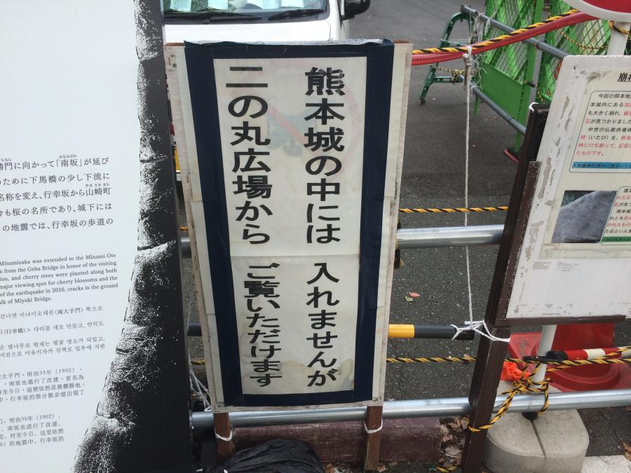 熊本城には入れないが、「二の丸広場」から見られることを示す案内板