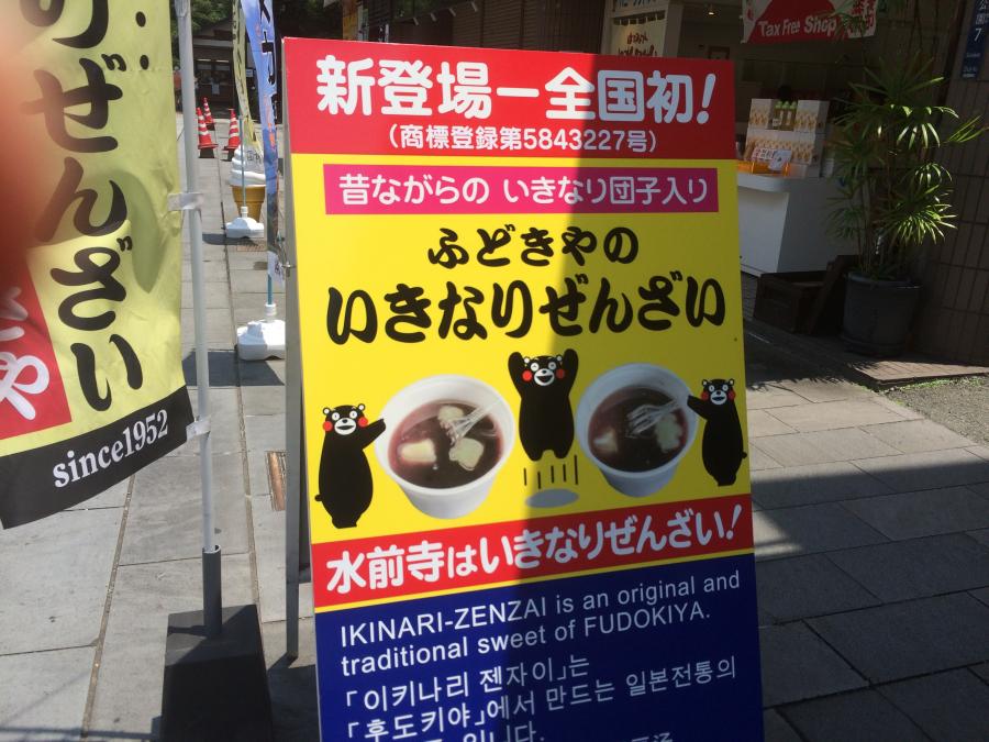 水前寺名物の「いきなりぜんざい」を宣伝した看板