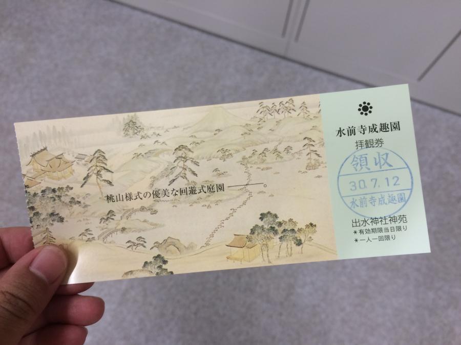水前寺成趣園のチケット