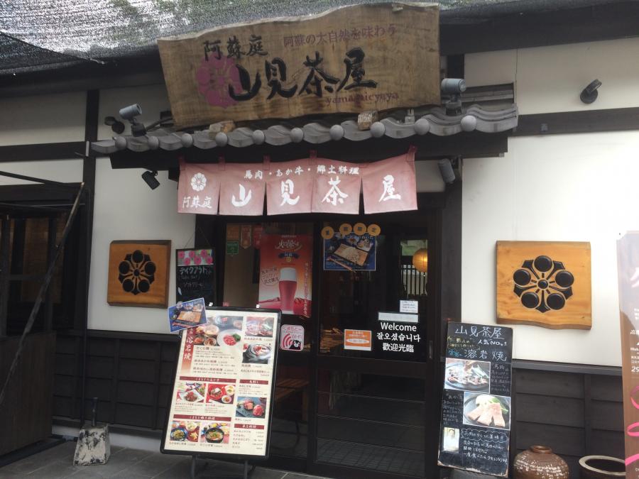 城彩苑の飲食店「山見茶屋」