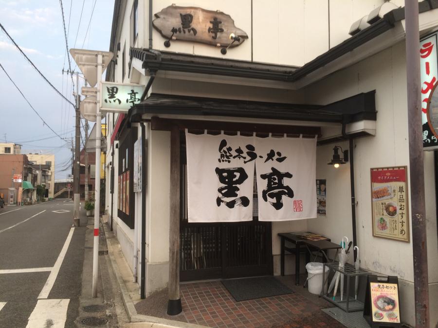 熊本ラーメン黒亭の外観