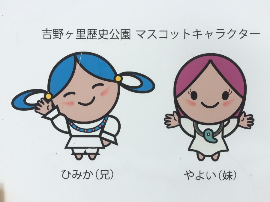 吉野ケ里歴史公園のマスコットキャラクター