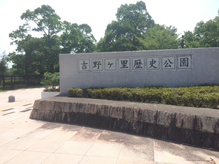 吉野ケ里歴史公園の入り口