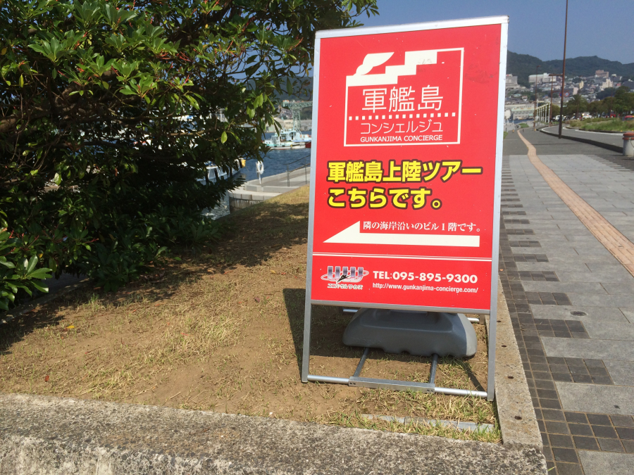 大浦海岸通りの傍にある軍艦島コンシェルジュの看板