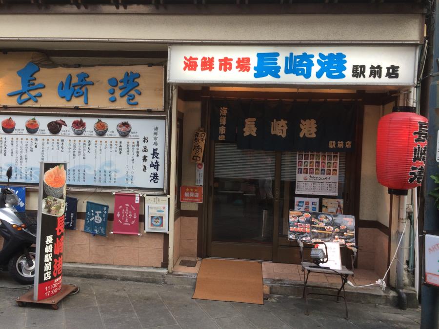 「海鮮市場長崎港」の長崎駅前店の入り口