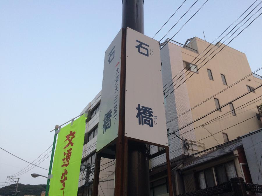 長崎の路面電車の5系統の終点駅「石橋」の看板