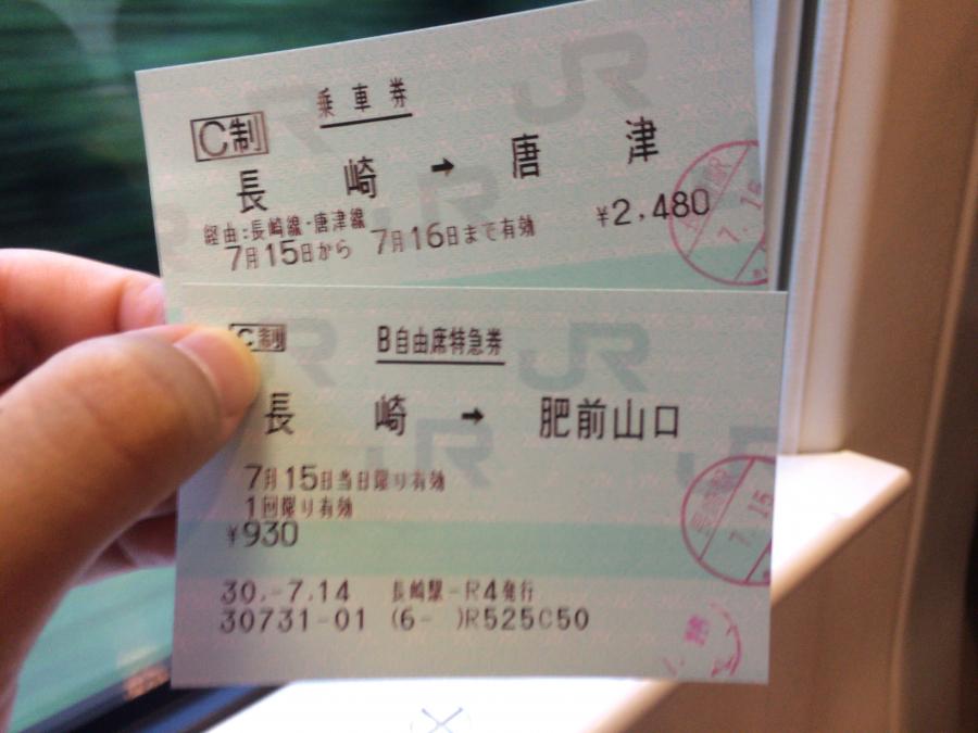 長崎駅から唐津駅に向かうJR九州の乗車券と自由席特急券