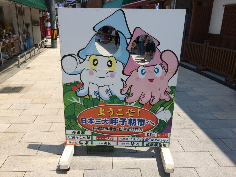 呼子朝市の入口にある「ようこそ日本三大呼子朝市へ」の看板