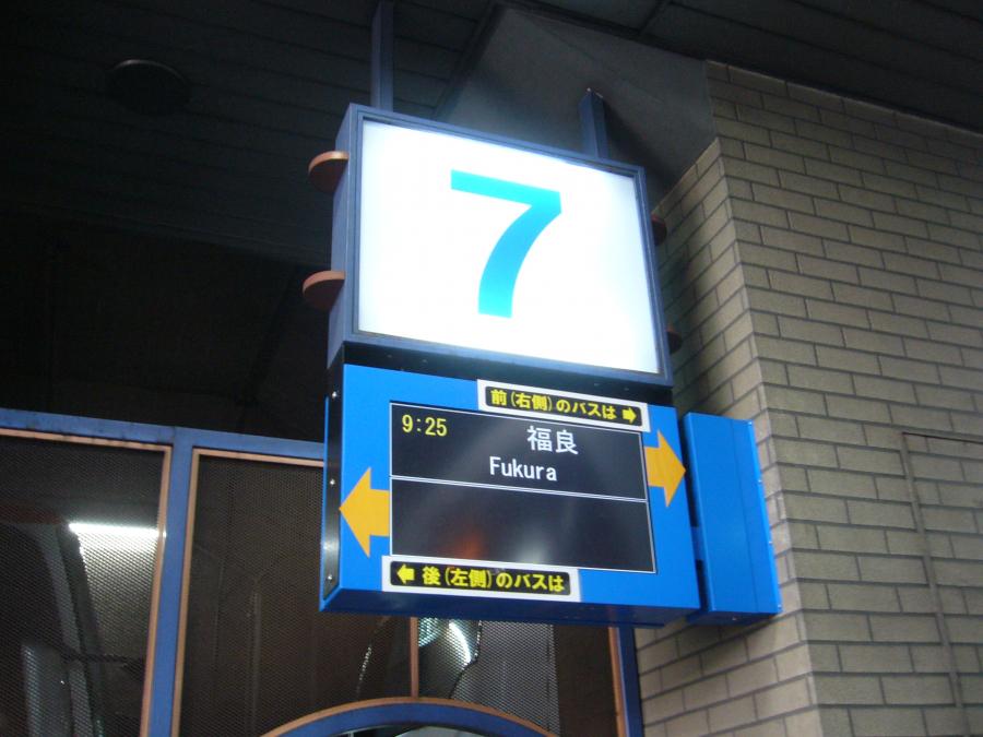 福良へ向かうバスが待機している場所の看板