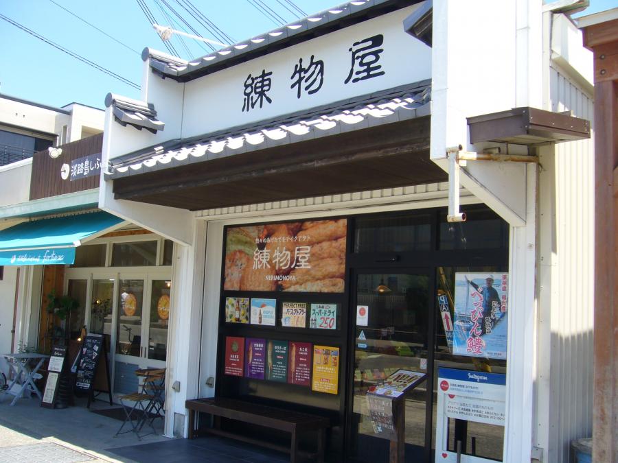 淡路島福良の練物屋