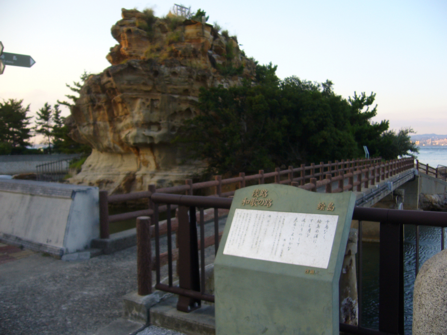 絵島に架かっている橋