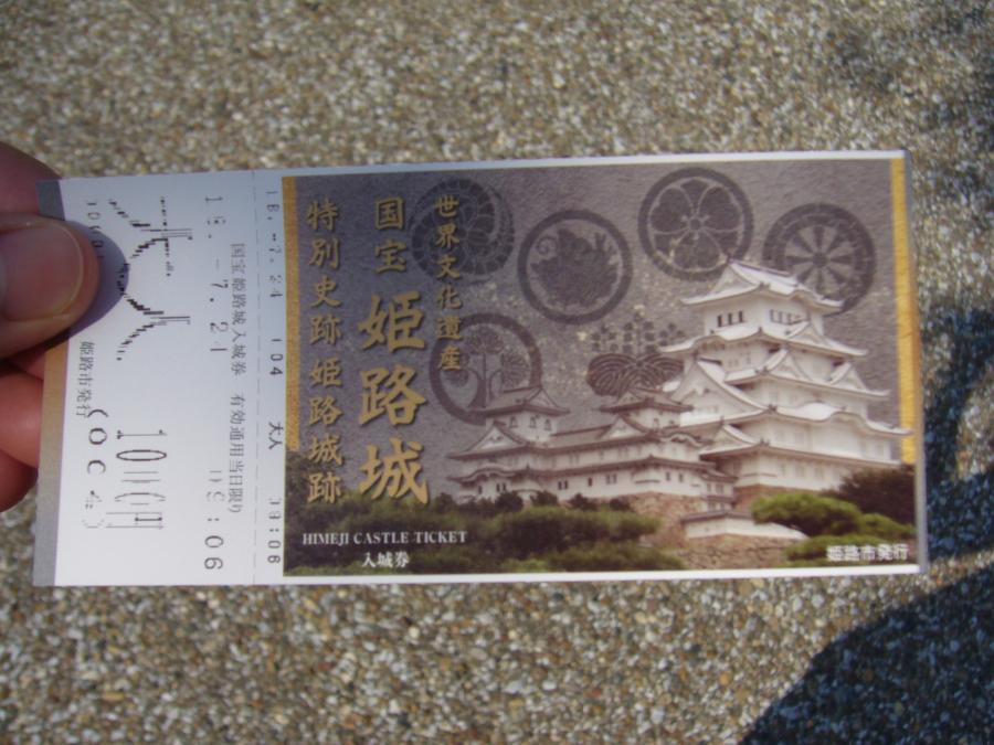 姫路城の入城チケット
