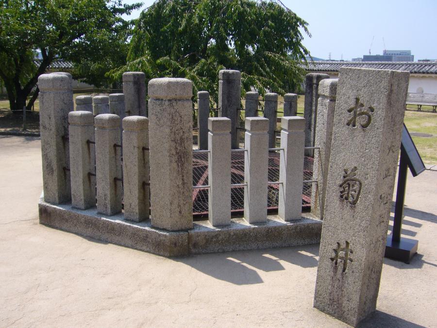 姫路城のお菊井戸
