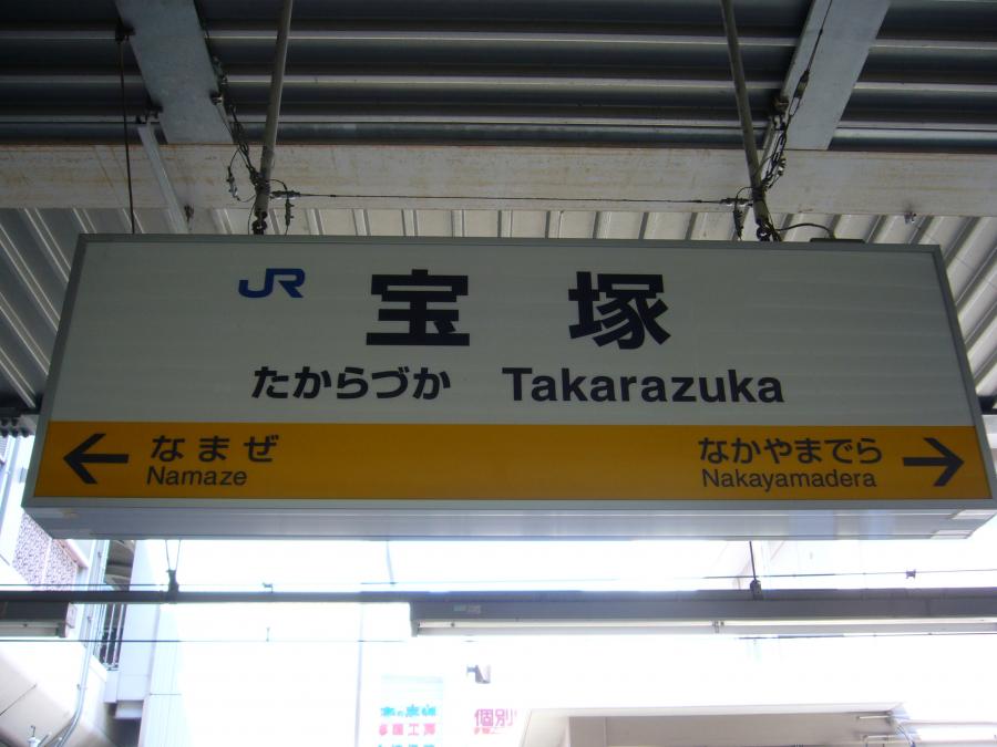宝塚駅ホームの看板