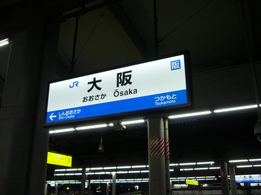 大阪駅ホームの看板