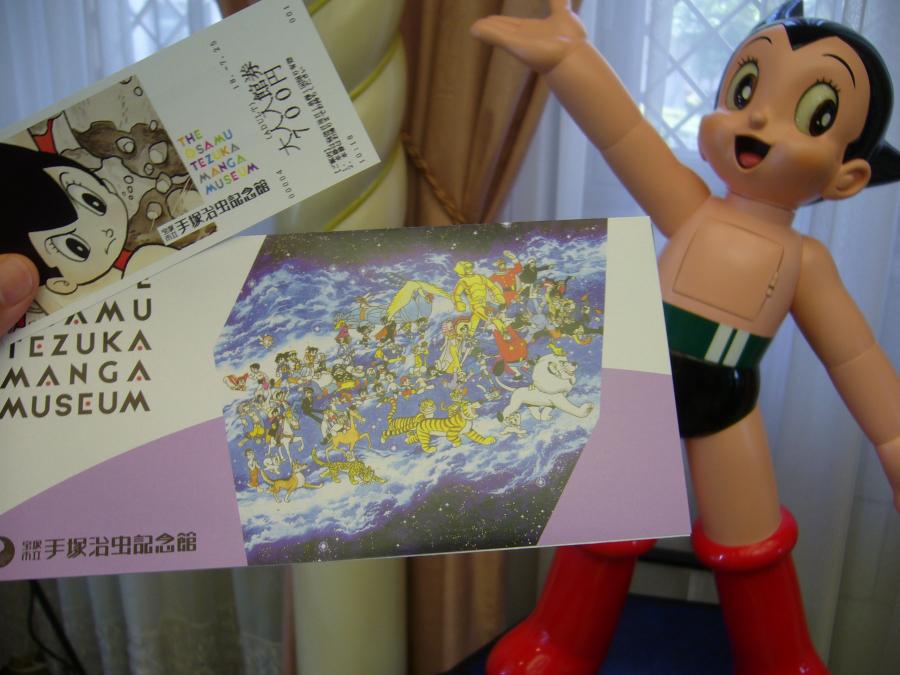 手塚治虫記念館の入場チケット