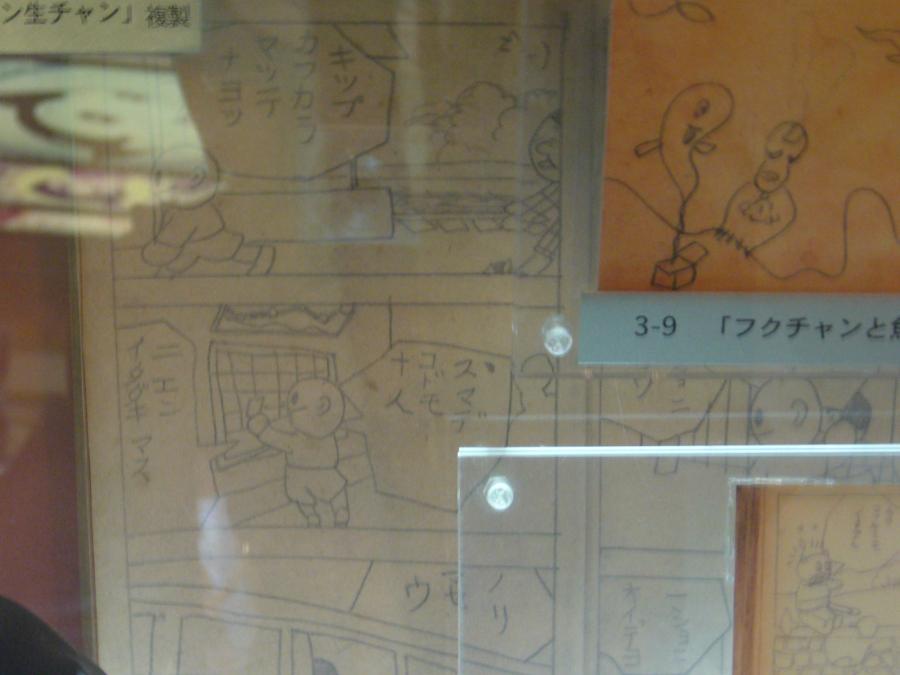 手塚治虫が幼少期に描いた漫画