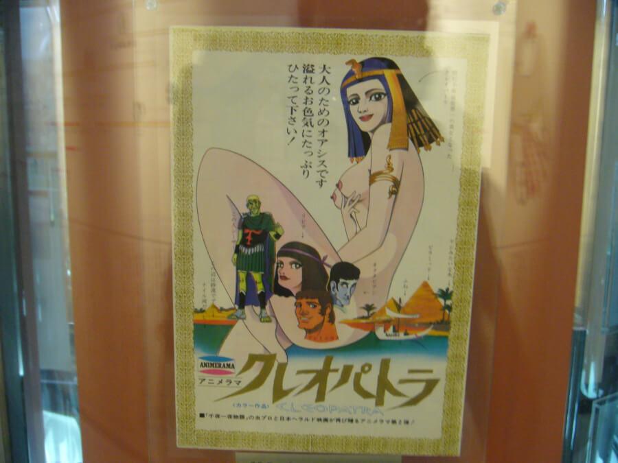 手塚治虫作品『クレオパトラ』のポスター