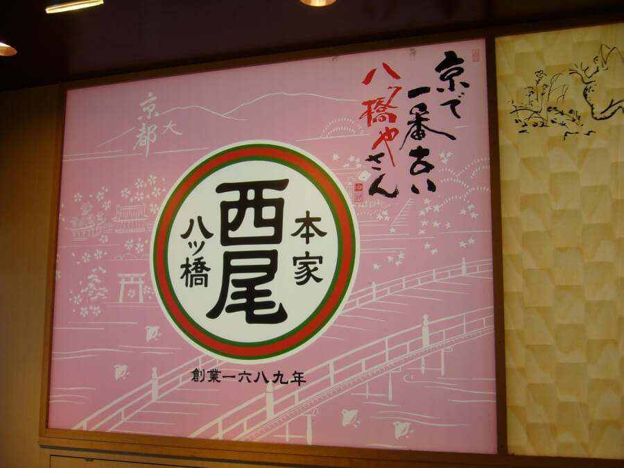 京都で一番古い八つ橋屋さん「西尾」