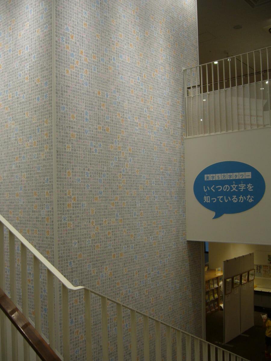 階段にある漢字5万字が書かれた柱