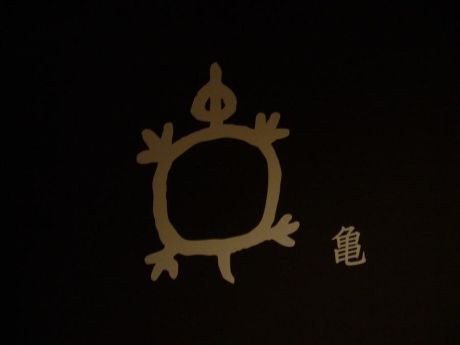 亀の象形文字