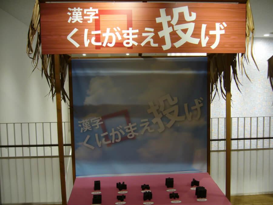 漢字の輪投げコーナー