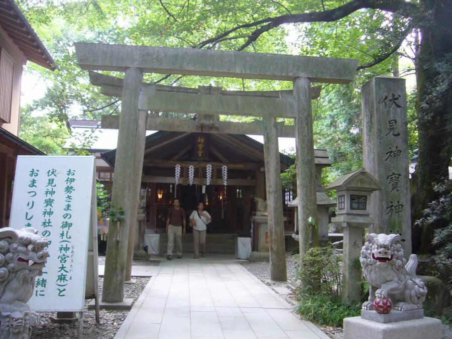 伏見神宝神社の外観