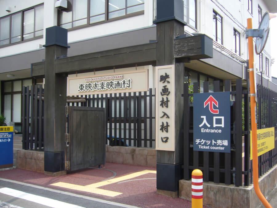 東映太秦映画村の入り口