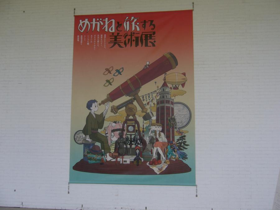 眼鏡と旅する美術展のポスター