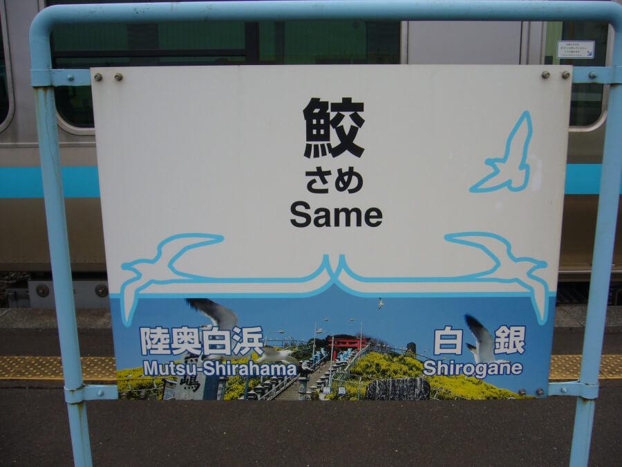 JR鮫駅ホームの看板
