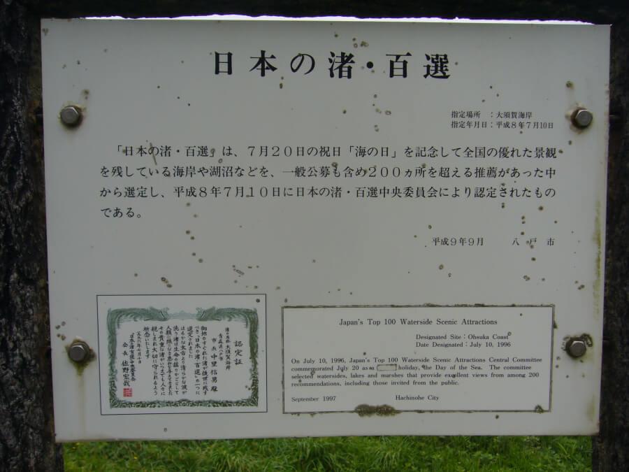 大須賀海岸の「日本の渚百選」の看板