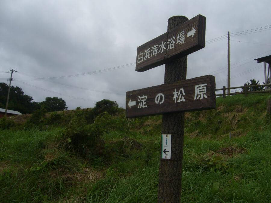 淀の松原と白浜海水浴場を示す看板