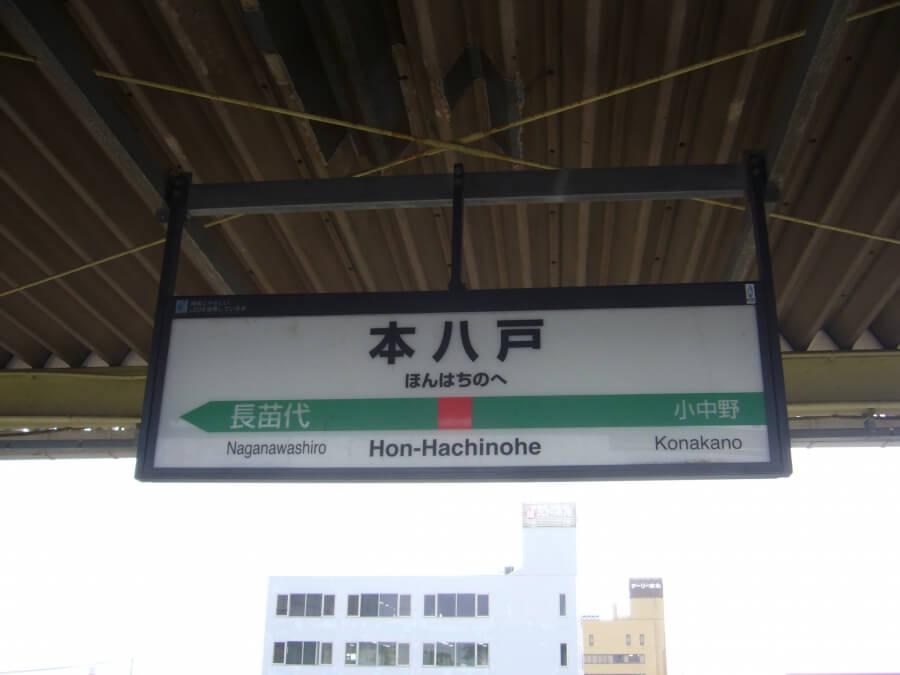 JR本八戸駅の看板