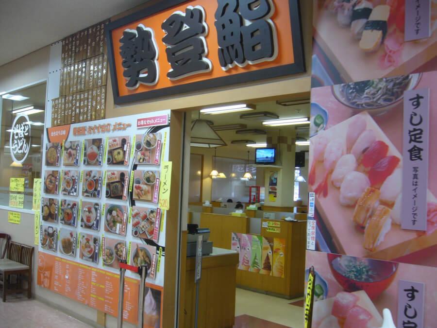 八食センターのお寿司屋さん「勢登鮨」の外観