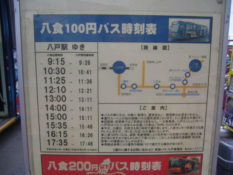 八食100円バス時刻表
