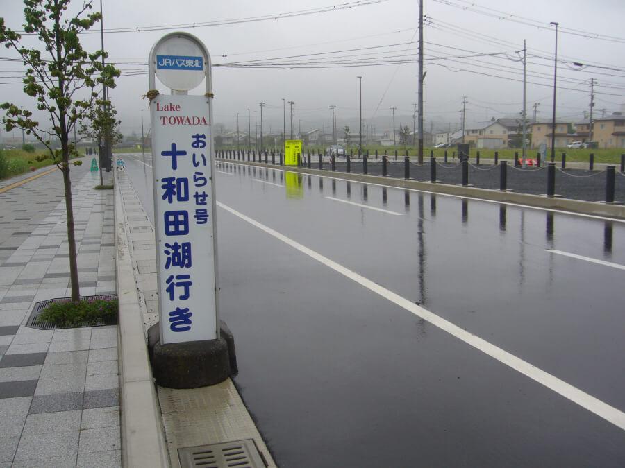 八戸駅のバス停「JRバス東北おいらせ号十和田湖行き」