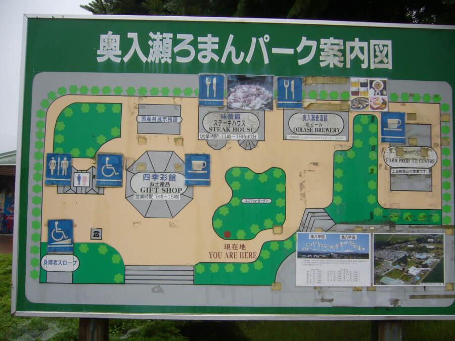 奥入瀬ろまんパークの地図