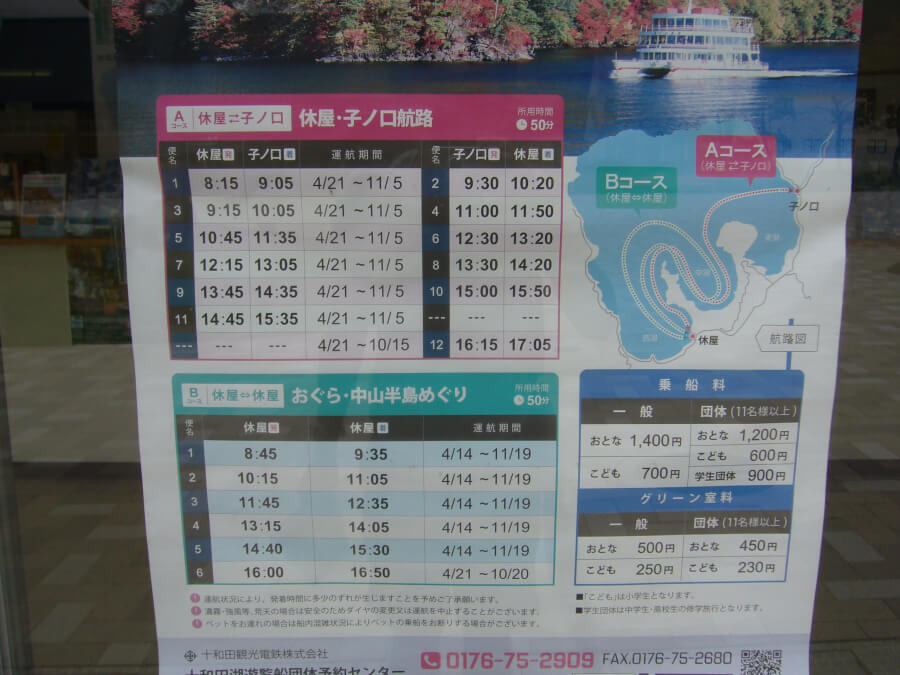 十和田湖の遊覧船の時刻表