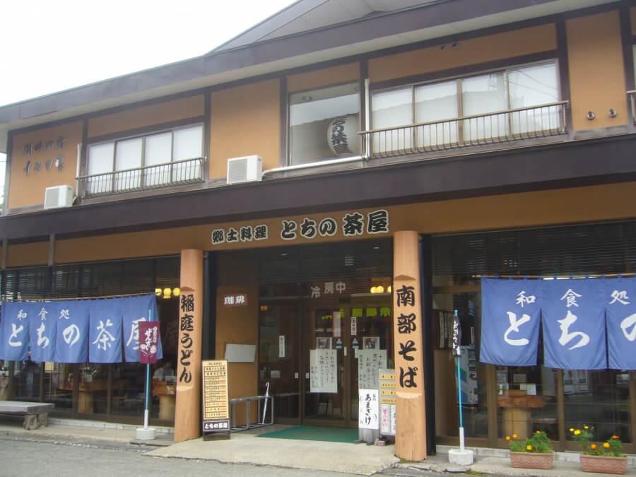 十和田湖の郷土料理店「とちの茶屋」