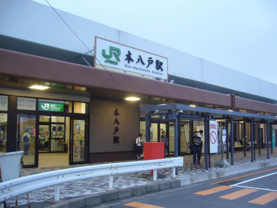 本八戸駅の外観
